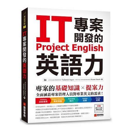IT專案開發的英語力:專案的基礎知識╳提案力(附聽力&口說MP3光碟)