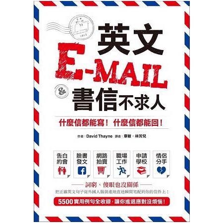 英文E-mail&書信不求人:什麼信都能寫!什麼信都能回!