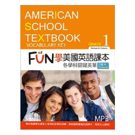 FUN學美國英語課本:各學科關鍵英單Grade 1【二版】(菊8K+MP3+Workbook)
