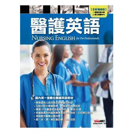 醫護英語(全新增修版)