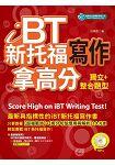 iBT新托福寫作:獨立+整合題型拿高分 (附MP3)