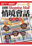 圖解Shopping Mall  情境會話:EZ TALK總編嚴選特刊(1書1MP3)