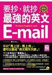 要抄,就抄最強的英文E:mail(附1電子書)