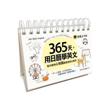 365天,用日曆學英文:每天都用心智圖輕鬆背英文單字(附1MP3+防水收藏盒)