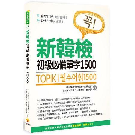 TOPIK I 新韓檢初級必備單字1500(隨書附贈韓籍名師親錄標準韓語發音+朗讀MP3)