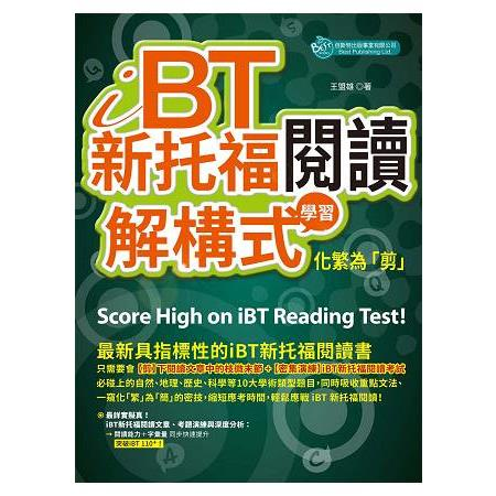 iBT新托福閱讀:解構式學習,化繁為「剪」