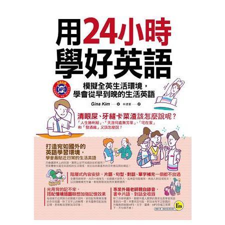 用24小時學好英語(附1MP3)
