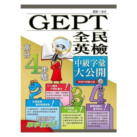 全民英檢(GEPT) 中級字彙大公開(初版)