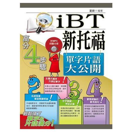 新托福(iBT)單字片語大公開(初版)