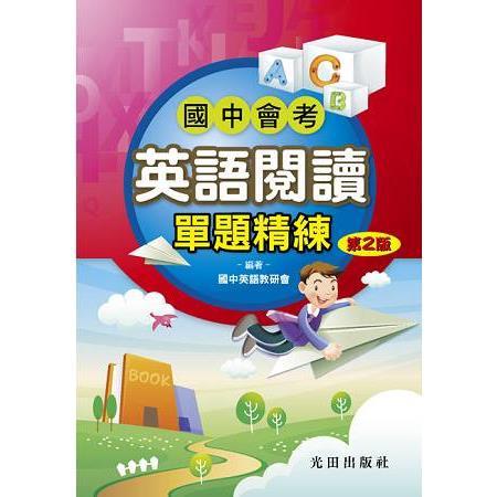 國中會考英語閱讀單題精練(第2版)