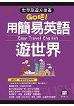 用簡易英語遊世界-世界旅遊方便書(附MP3)