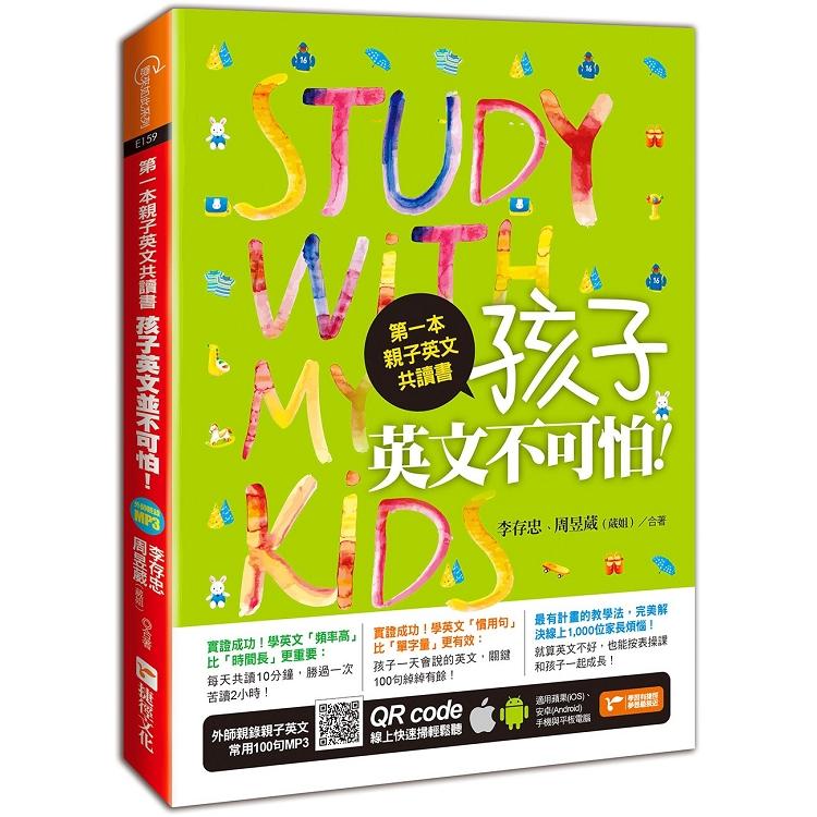 第一本親子英文共讀書:孩子,英文不可怕!,李存忠