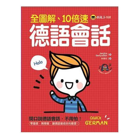 全圖解、10倍速德語會話(附1MP3)