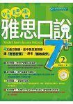 猴腮雷 雅思口說7+2(附MP3)