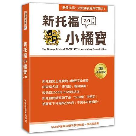 新托福小橘寶TThe Orange Bible of TOEFL iBT JJ Vocabulary, Second Edition