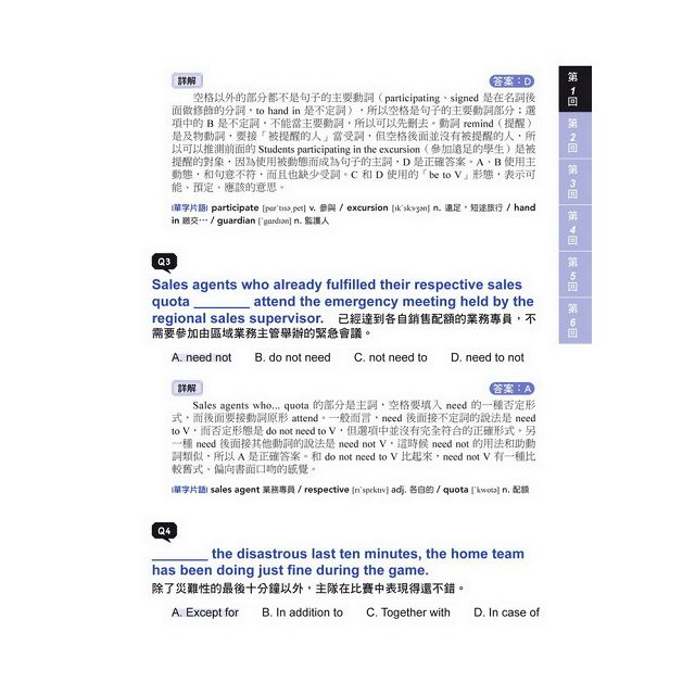 NEW GEPT 全新全民英檢中高級聽力&閱讀題庫解析:英檢多益雙滿分名師教你超級解題技巧(附MP3)