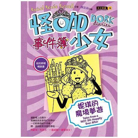 怪咖少女事件簿8:妮琪的魔境夢遊 (平裝)