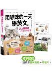 用貓咪的一天學英文(附1MP3+彩色貼紙+彩色明信片)