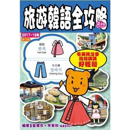 旅遊韓語全攻略(第11刷)