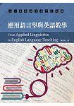 應用語言學與英語教學