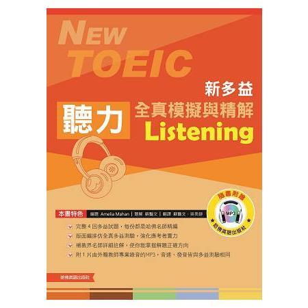 新多益聽力全真模擬與精解 /