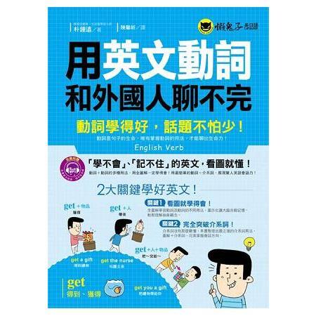 用英文動詞和外國人聊不完(附1MP3)