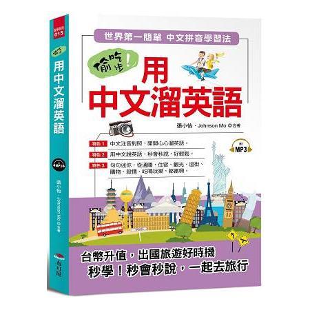 偷吃步!用中文溜英語:世界第一簡單中文拼音學習法(附MP3)