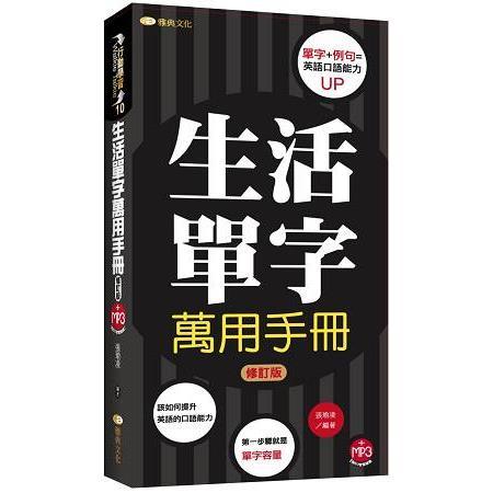 生活單字萬用手冊「修訂版」(附mp3)