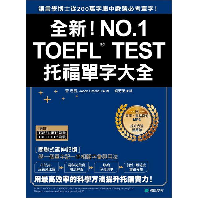 全新!TOEFL托福單字大全:語言學博士從200萬字庫中嚴選必考單字!(附MP3+提升表達活用句)