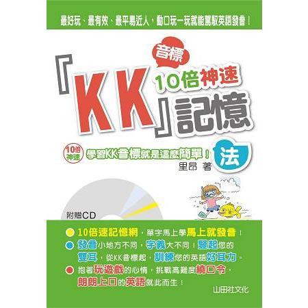 KK音標10倍神速記憶法(25K+1CD)