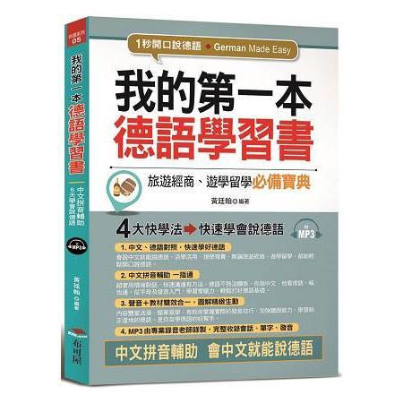 我的第一本德語學習書-中文拼音輔助,1秒開口說德語