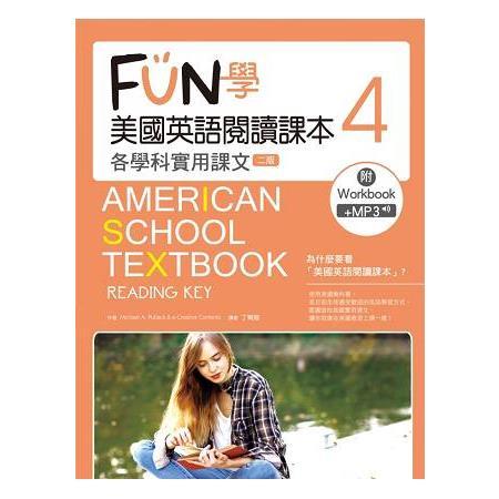 FUN學美國英語閱讀課本:各學科實用課文4【二版】(菊8K+MP3+Workbook)
