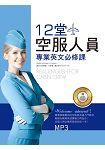 12堂空服人員專業英文必修課(菊8K+1MP3)