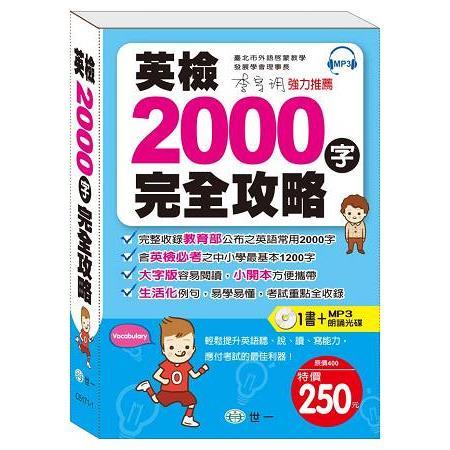 英檢2000字完全攻略:附MP32000 Essential Words