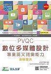 PVQC數位多媒體設計專業英文詞彙能力通關寶典(附贈自我診斷系統)