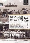 圖解台灣史【修訂新版】