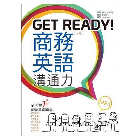 Get Ready!商務英語溝通力【二版】(25K彩色軟精裝+1MP3)
