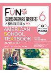 FUN學美國英語閱讀課本:各學科實用課文6【二版】(菊8K+MP3+Workbook)