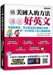用美國人的方法練出好英文:英聽變厲害、英文變流利的關鍵5堂課(附MP3+外師教學DVD+影片QR碼)
