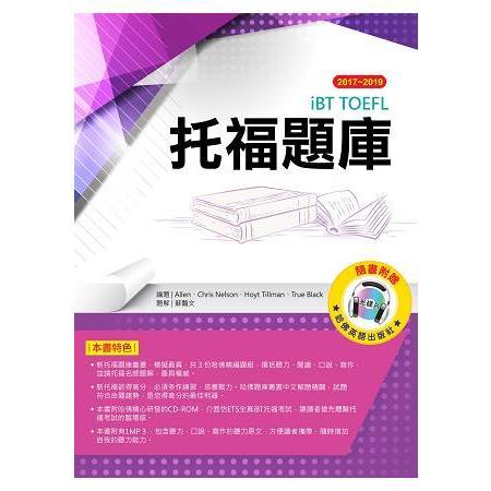 2017-2019 iBT 托福題庫(附1光碟+1MP3)