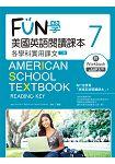 FUN學美國英語閱讀課本:各學科實用課文7【二版】(菊8K+MP3+Workbook)