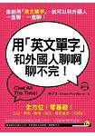 用「英文單字」和外國人聊啊聊不完!(附1MP3)