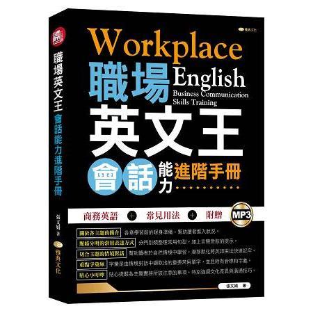 職場英文王:會話能力進階手冊