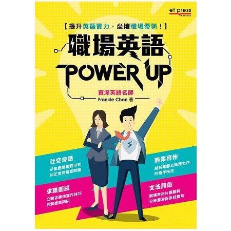 職場英語Power Up