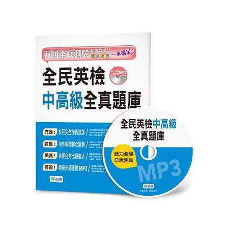 全民英檢中高級全真題庫(5回模擬試題+解析+MP3)