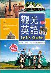 觀光英語Let,s Go!【三版】(32K彩圖+2 MP3)