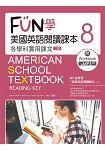 FUN學美國英語閱讀課本:各學科實用課文8【二版】(菊8K+MP3+Workbook)