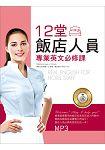 12堂飯店人員專業英文必修課(菊8K+1MP3)