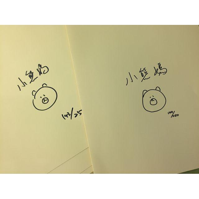 小熊媽作者親簽