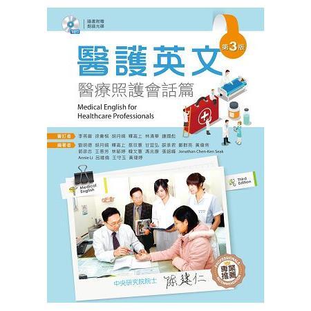 醫護英文-醫療照護會話篇(第三版)【附朗讀光碟】